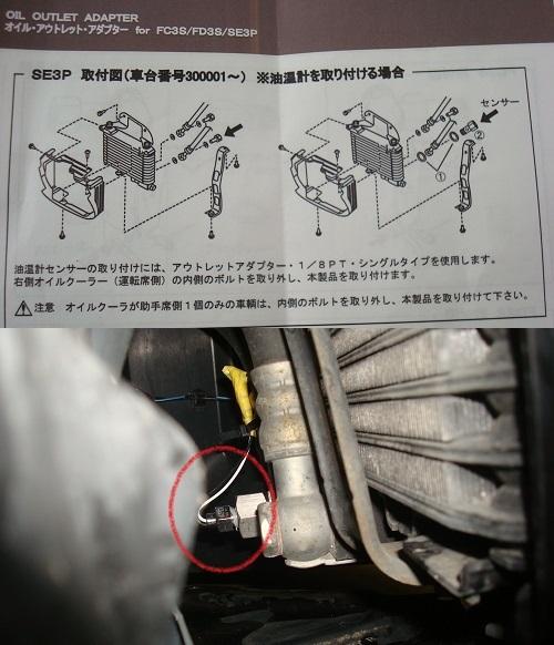 センサー取付け位置