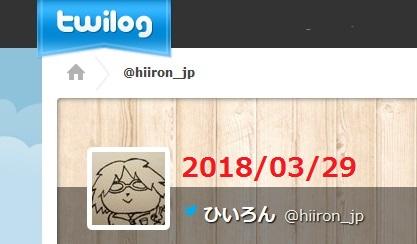 2018年03月29日のツイート