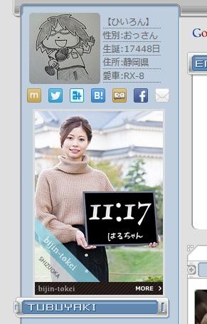 ブログサイドバーの静岡美人時計