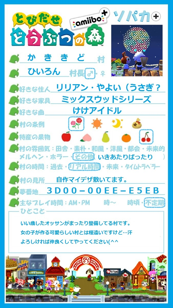 かききど村の紹介