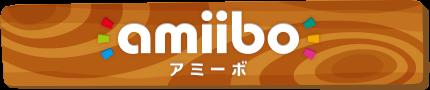 amiibo枠
