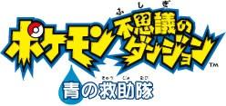 ポケモン不思議のダンジョン:青の救助隊
