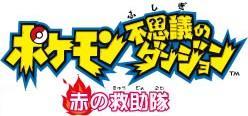 ポケモン不思議のダンジョン:赤の救助隊
