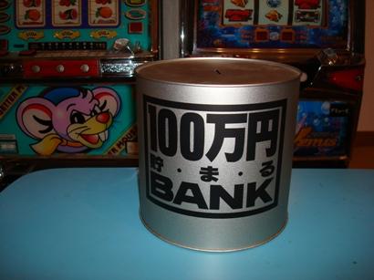 100万円貯まってない貯金箱…爆