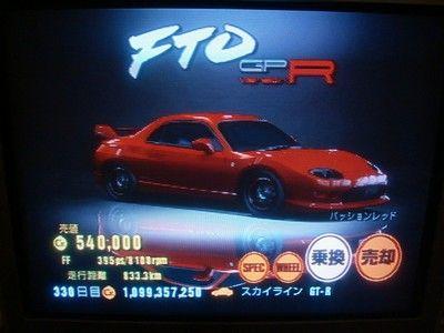 愛車紹介用FTO写真