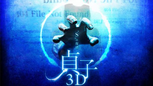 貞子3D。。