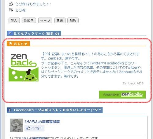 zenback:おしらせ欄