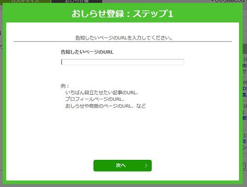 お知らせ欄登録2