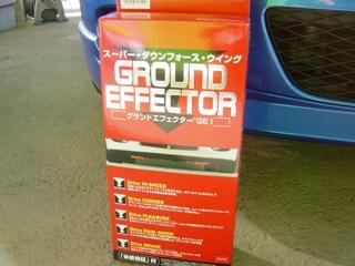アクセラ:グランドエフェクター箱