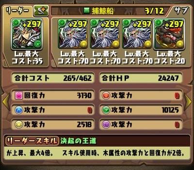 捕鯨船完成っ!!