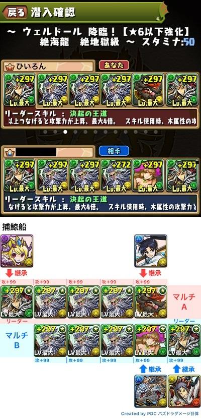 挑戦パーティ&スキル継承