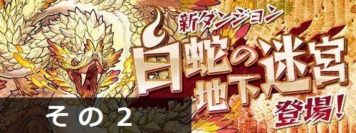 白蛇の地下迷宮に挑戦【2】