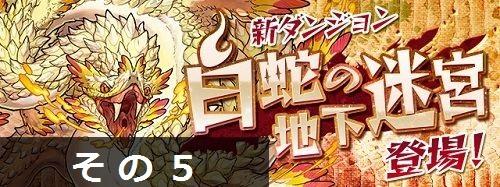 白蛇の地下迷宮に挑戦【5】