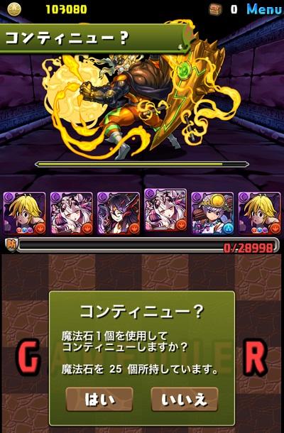 5F:雷槌の金剛神・トール