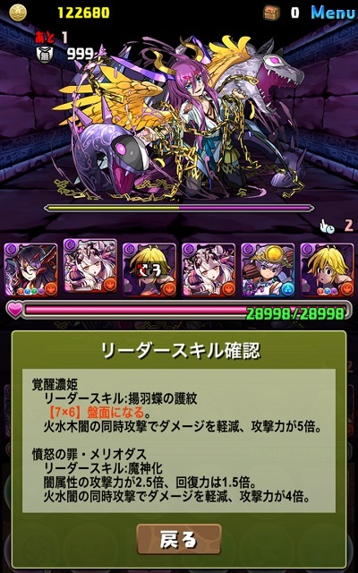 6F:覚醒ロキ