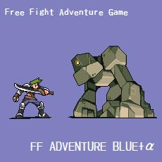 FF ADVENTURE BLUE+α