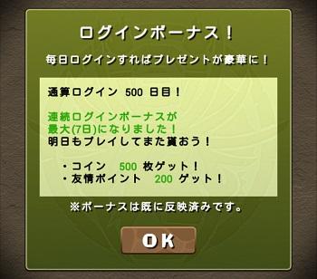 500日目♪