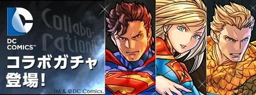 DCコミックスコラボガチャ
