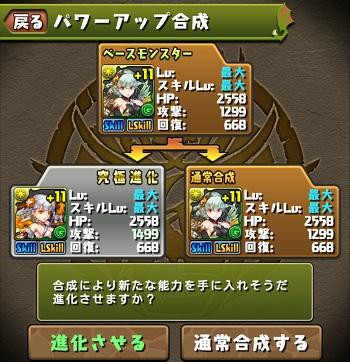 攻撃200UP