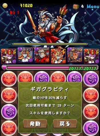 ゼウス戦:ギガグラ