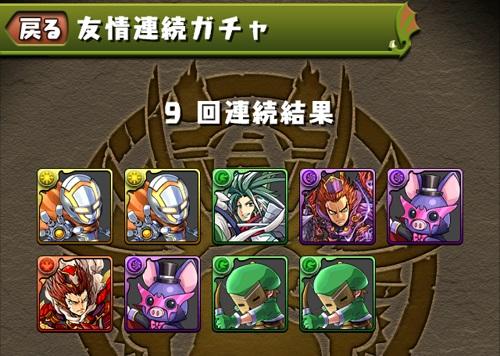 9連(19回)