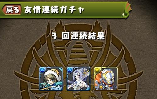 3連(22回)