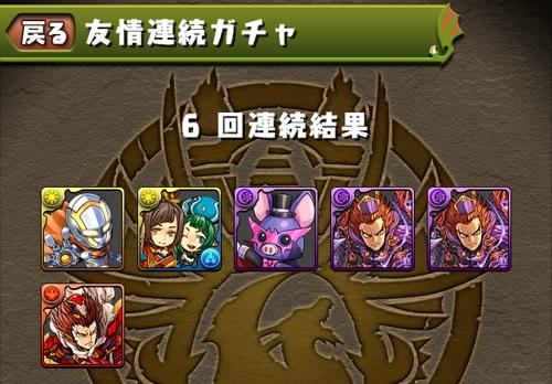 6連(30回)