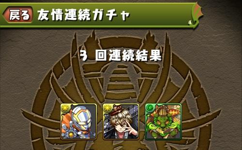 3連(33回)
