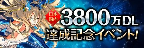 3800万DL記念イベント
