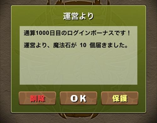 ログイン1000日突破