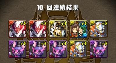 激ウマ!!