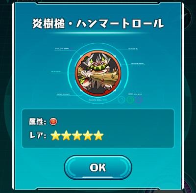 炎樹槌・ハンマートロールのメダル
