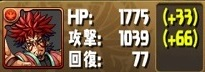 五右衛門プラス(+99)