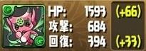 コシュまる(+99)