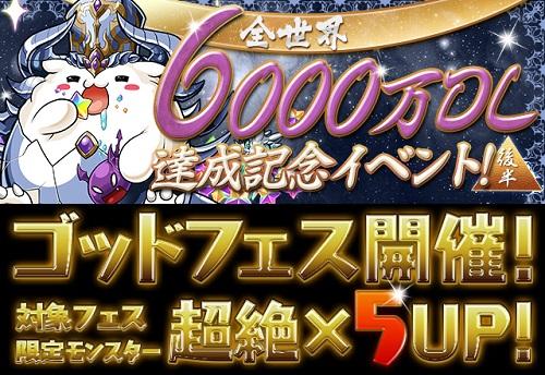 6000万DL記念イベントゴッドフェス