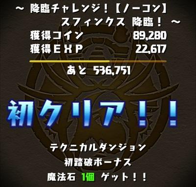 降臨チャレンジ終了♪